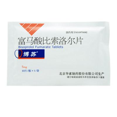 博苏 富马酸比索洛尔片 5mg*10片/盒