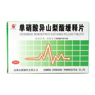 HONGDA 单硝酸异山梨酯缓释片 40mg*28片/盒