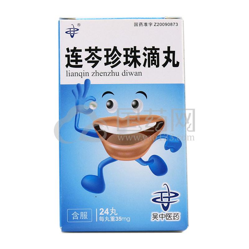吴中 连芩珍珠滴丸 35mg*24丸/盒