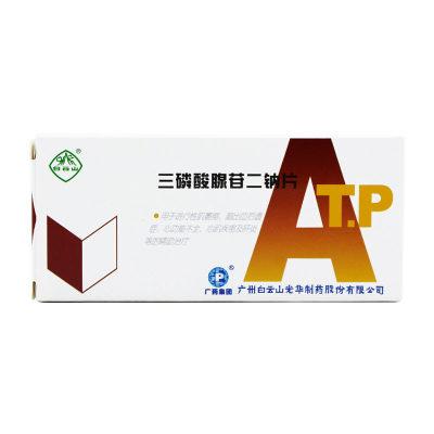 白云山 三磷酸腺苷二钠片 20mg*12片/盒