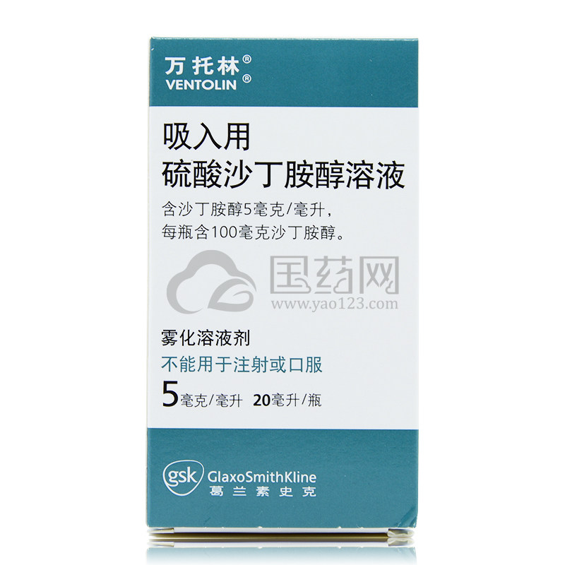 万托林 万托林 VENTOLIN 吸入用硫酸沙丁胺醇溶液 20ml*1瓶/盒