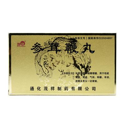 茂祥 参茸鞭丸 0.23g*20丸*2小盒/盒