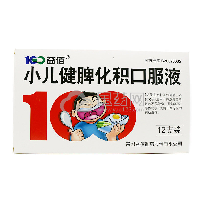 益佰 小儿健脾化积口服液 10ml*12支/盒