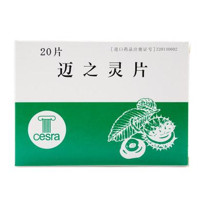 AESCUVEN 迈之灵片 20片/盒