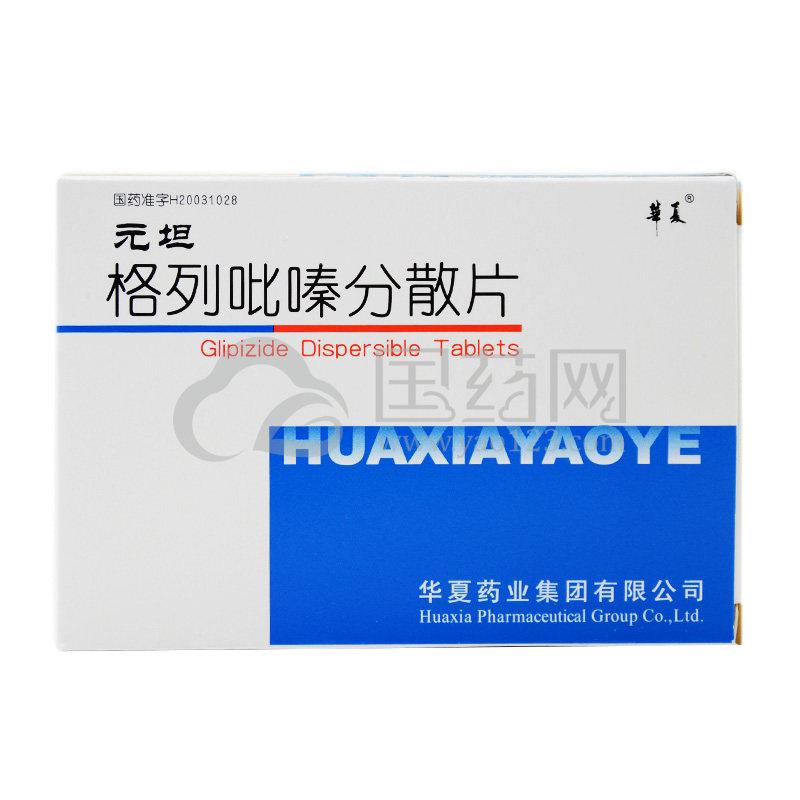 华夏元坦 格列吡嗪分散片 5mg*40片/盒