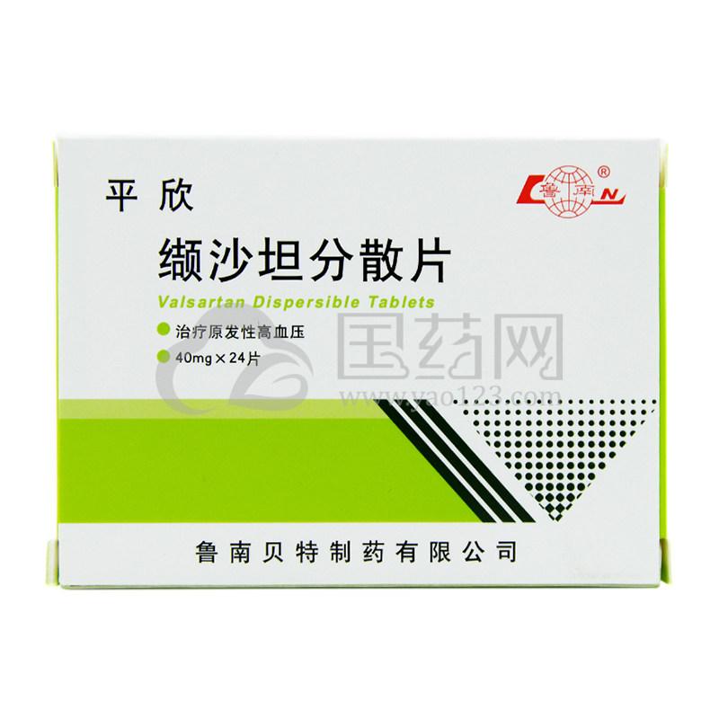 鲁南 平欣 缬沙坦分散片 40mg*24片/盒