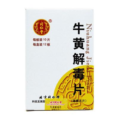 同仁堂 牛黄解毒片 0.27g*120片/盒