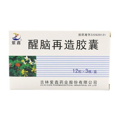 紫鑫 醒脑再造胶囊 0.35g*36粒/盒