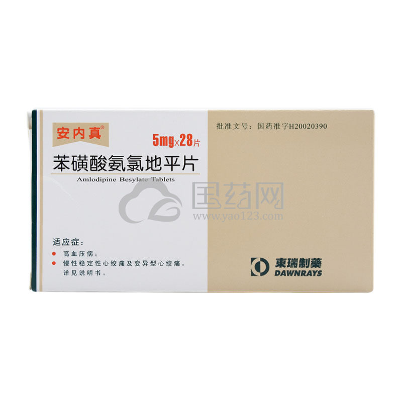 安内真 苯磺酸氨氯地平片 5mg*28片/盒