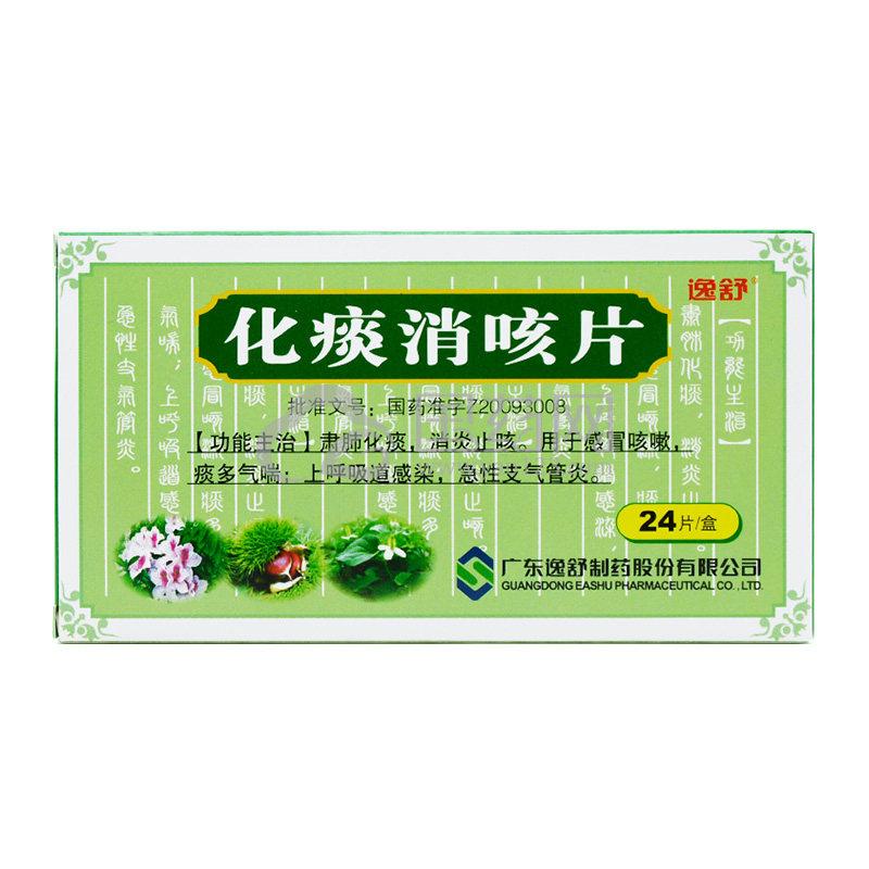 逸舒 化痰消咳片 0.3g*24片/盒
