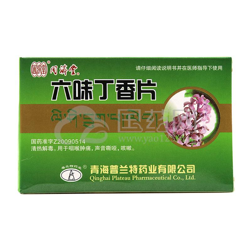 同济堂 六味丁香片 0.5g*24片/盒