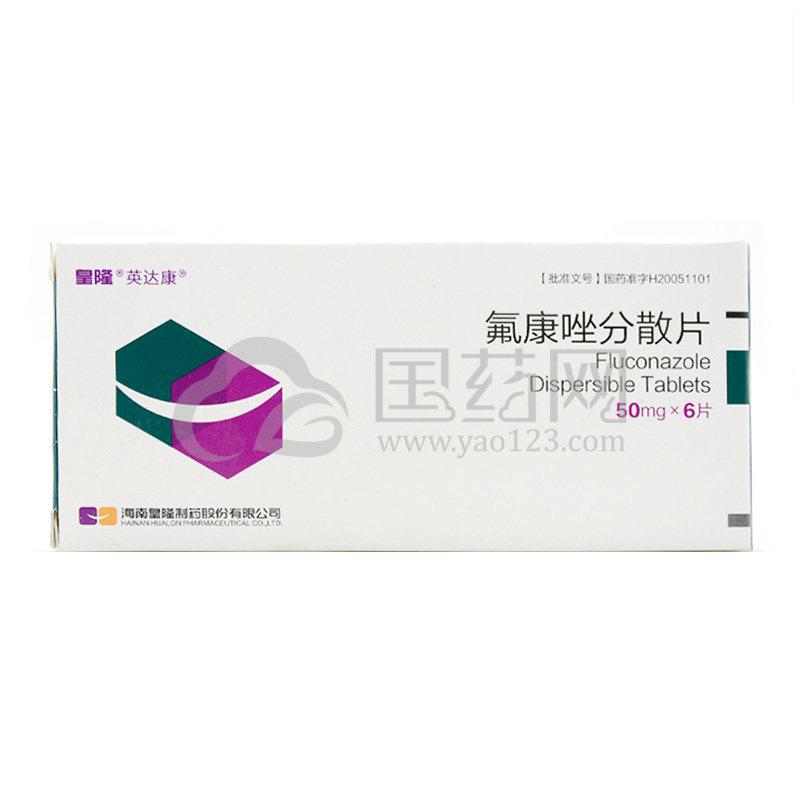 英达康 氟康唑分散片 50mg*6片/盒