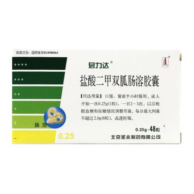 君力达 盐酸二甲双胍肠溶胶囊 0.25g*48粒/盒