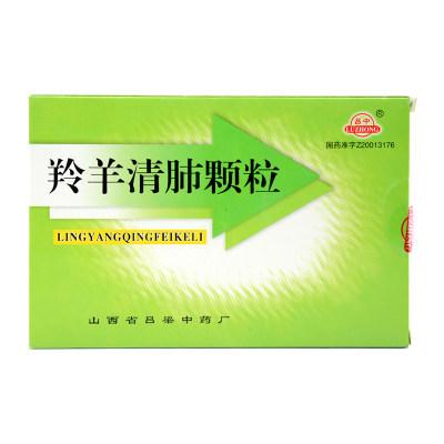吕中 羚羊清肺颗粒 6g*6袋/盒