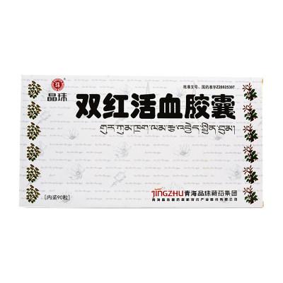 晶珠 双红活血胶囊 0.45g*90粒/盒