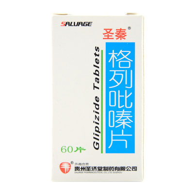 圣泰 格列吡嗪片 5mg*60片/盒