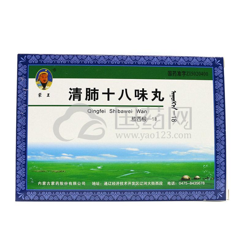 蒙王 清肺十八味丸(敖西根-18) 60粒/盒