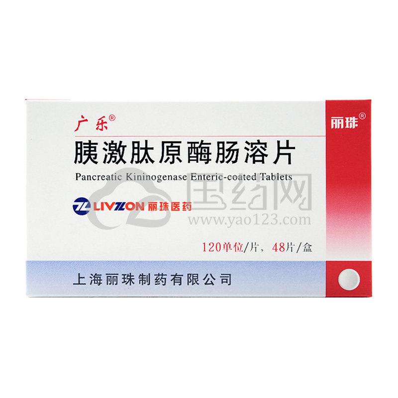 广乐 胰激肽原酶肠溶片 120单位*48片/盒