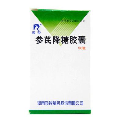 羚锐 参芪降糖胶囊 0.35g*36粒*1瓶/盒