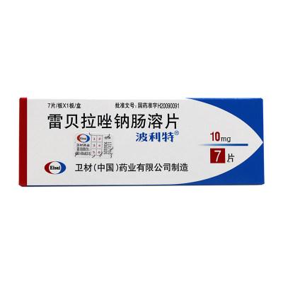 波利特 波利特 雷贝拉唑钠肠溶片 10mg*7片/盒