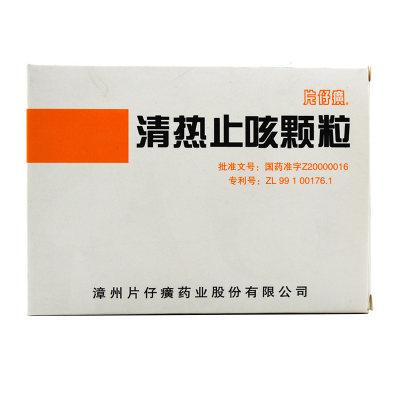 片仔癀 清热止咳颗粒 12克*3袋/盒