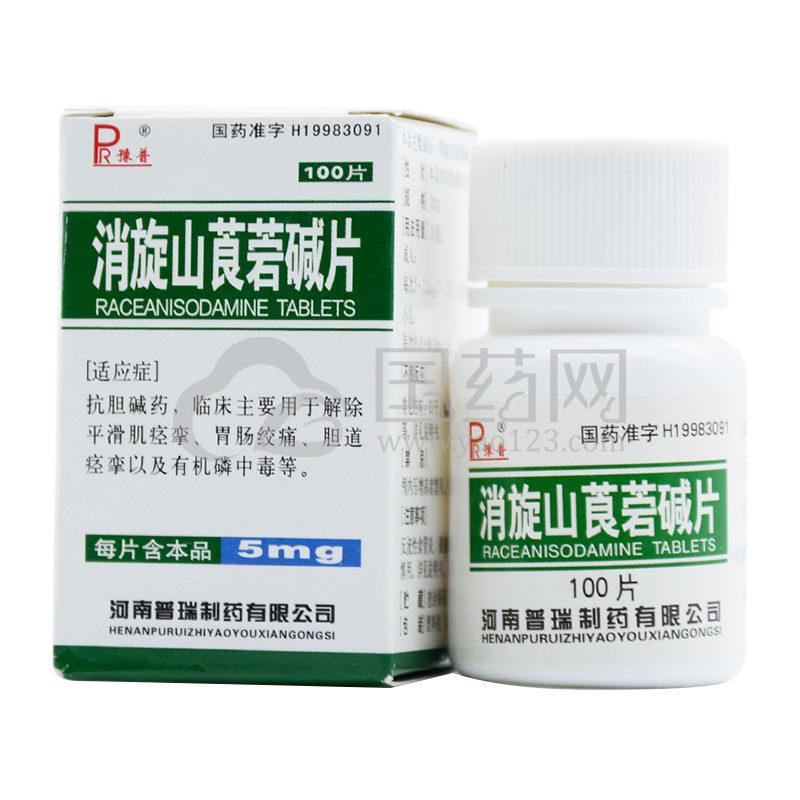 PR/豫普 消旋山莨菪碱片 5mg*100片*1瓶/盒