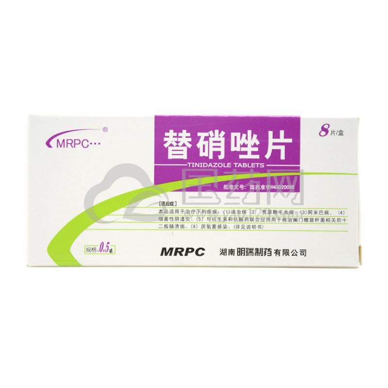 MRPC 替硝唑片 0.5g*8片/盒