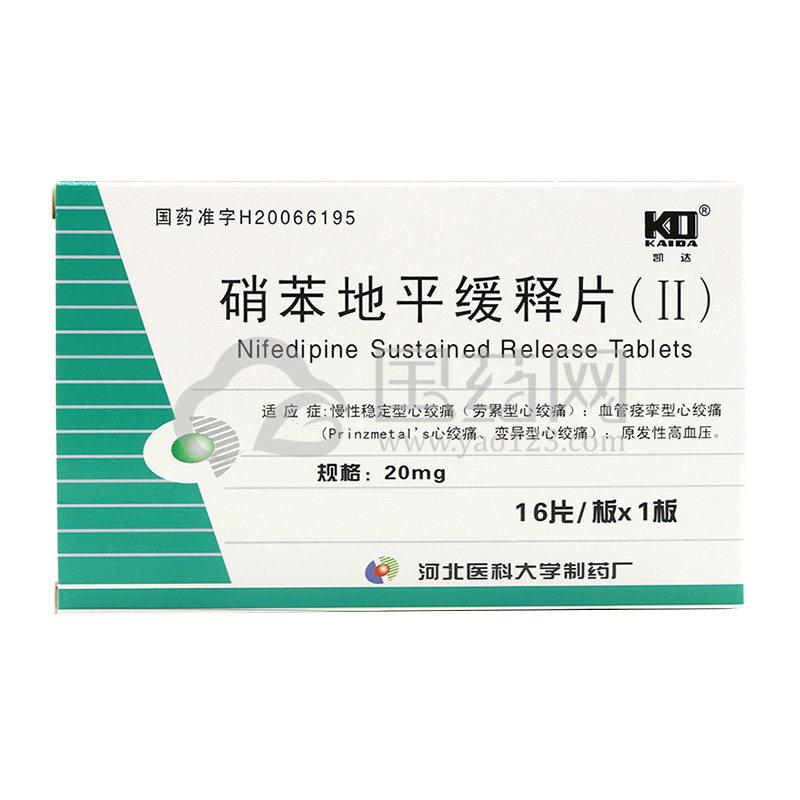 KD/凯达 硝苯地平缓释片(Ⅱ) 20mg*16片/盒