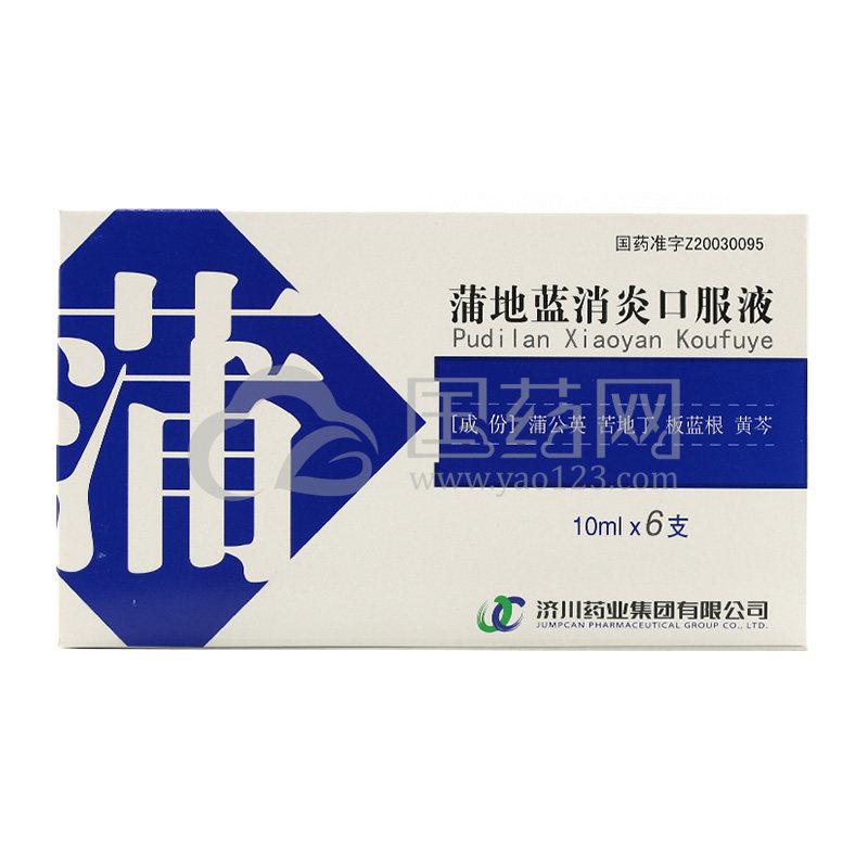 JUMPCAN/济川药业 蒲地蓝消炎口服液 10ml*6支/盒