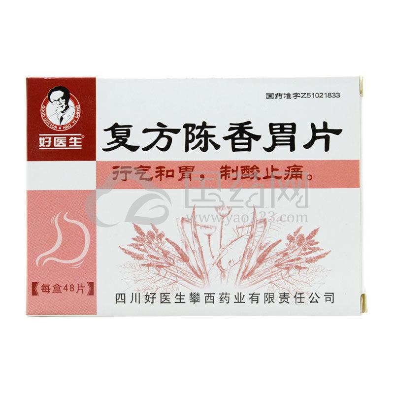 Good Doctor/好医生 复方陈香胃片 0.56g*48片/盒