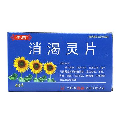 平康 消渴灵片 0.36g*48片/盒
