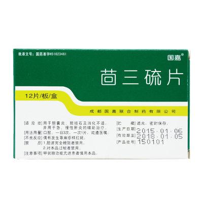 国嘉 茴三硫片 25mg*12片/盒