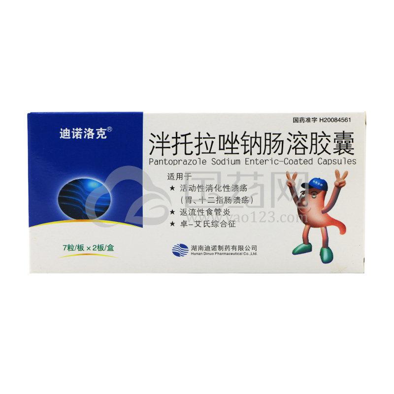 迪诺洛克 泮托拉唑钠肠溶胶囊 40mg*14粒/盒