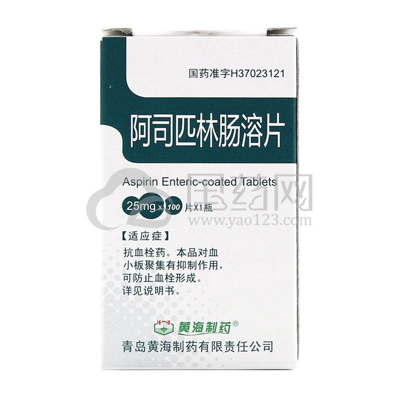 HH/黄海制药 阿司匹林肠溶片 25mg*100片/盒