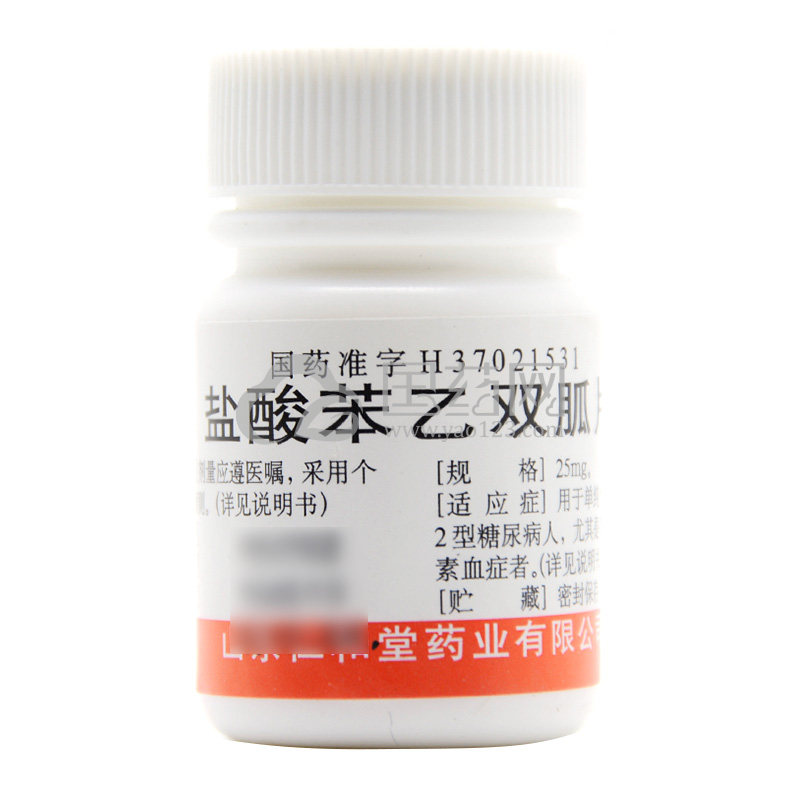仁和堂 盐酸苯乙双胍片 25mg*100片