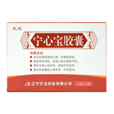 天龙安 宁心宝胶囊 0.25g*24粒/盒