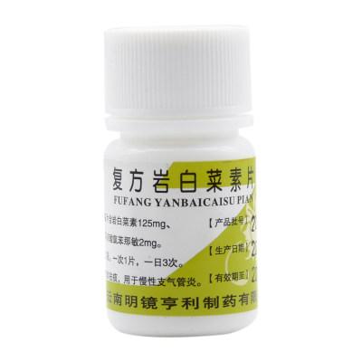 昆鹰 复方岩白菜素片 30片/瓶