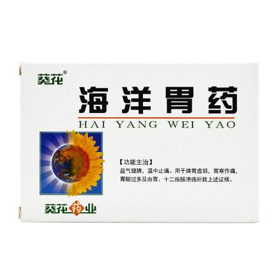 葵花 海洋胃药 0.3g*36片/盒