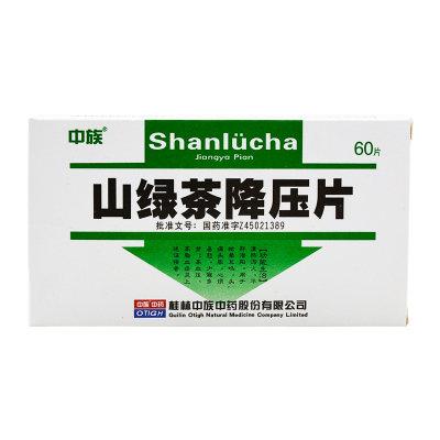 中族 山绿茶降压片 0.2g*15片*4板/盒