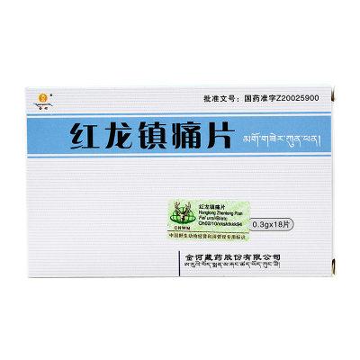 金诃 红龙镇痛片 0.3g*18片/盒