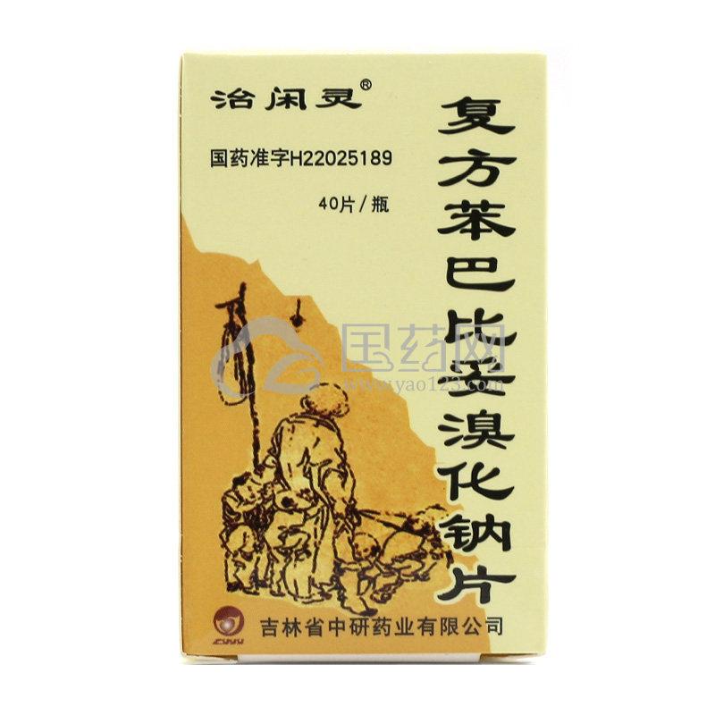 治闲灵 复方苯巴比妥溴化钠片 40片*1瓶/盒