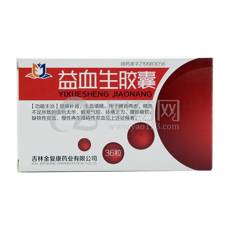 金复康 益血生胶囊 0.25g*36粒/盒