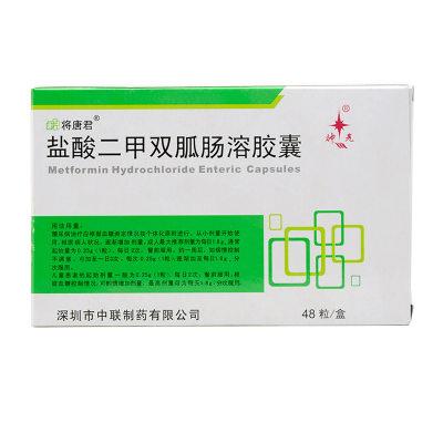 将唐君 盐酸二甲双胍肠溶胶囊 0.25g*48粒/盒