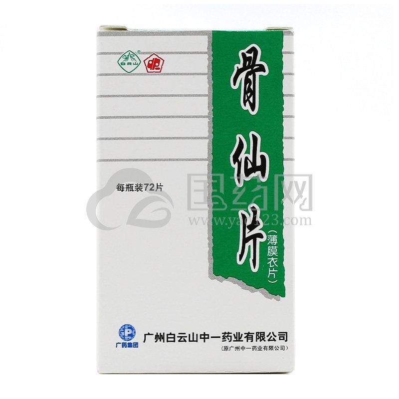 白云山 骨仙片 0.41g*72片*1瓶/盒