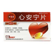 珍芝堂 心安宁片 0.3g*48片/盒