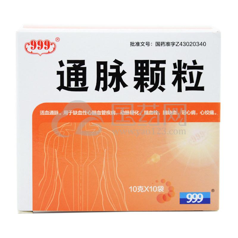 999 通脉颗粒 10g*10袋/盒