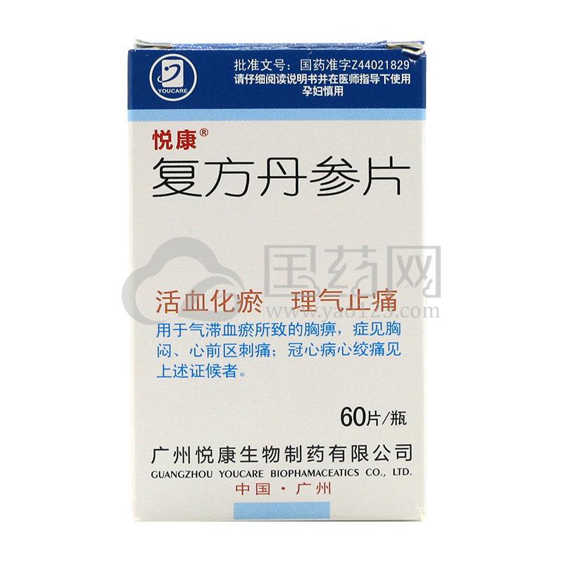悦康 复方丹参片 0.6g*60片*1瓶/盒