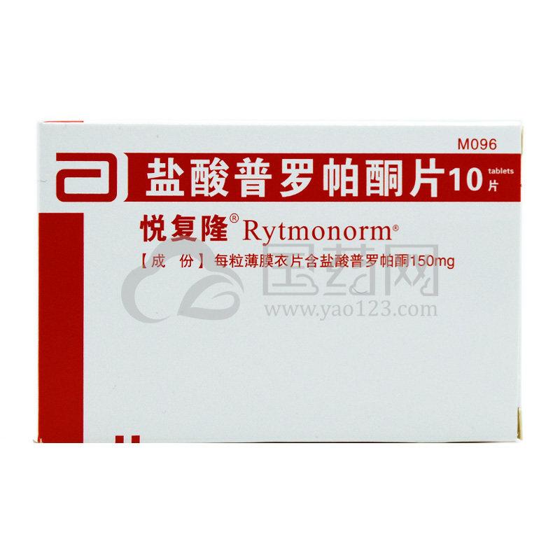 悦复隆 盐酸普罗帕酮片 150mg*10片/盒