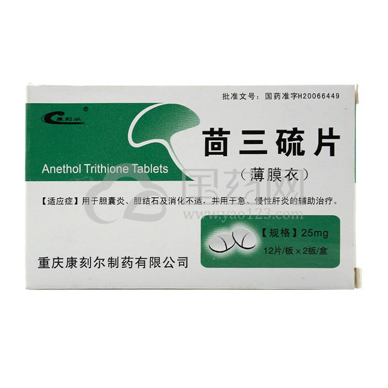 康刻尔 茴三硫片 25mg*24片/盒