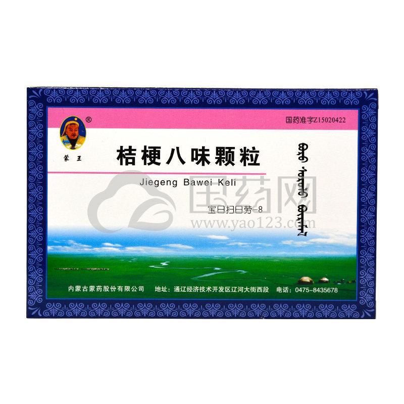 蒙王 桔梗八味颗粒(宝日扫日劳-8) 6g*6袋/盒